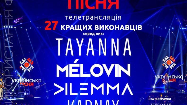 Украинская песня 2018 назвала новых хедлайнеров: Melovin, Tayanna, Dilemma, Kadnay и Navi