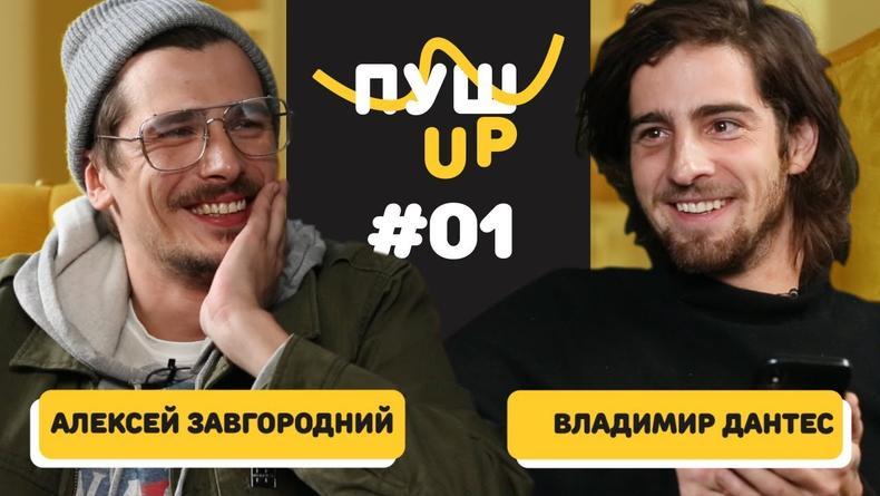 Владимир Дантес и Позитив высмеяли друг друга