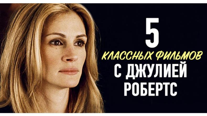 ТОП-5 классных фильмов с Джулией Робертс