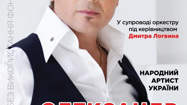 Александр Малинин даст в Киеве Юбилейный бал