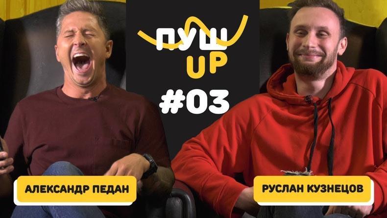Александр Педан выдал шокирующие шутки с киевским блогером