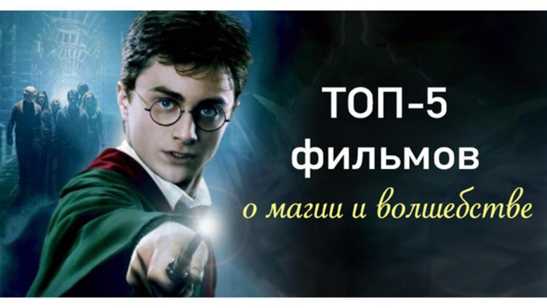 ТОП-5 фильмов о магии и волшебстве