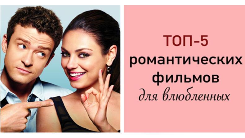 ТОП-5 романтических фильмов для влюбленных
