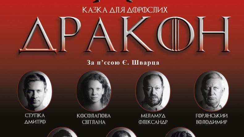 В Киеве пройдет спектакль Дракон от Владимира Горянского
