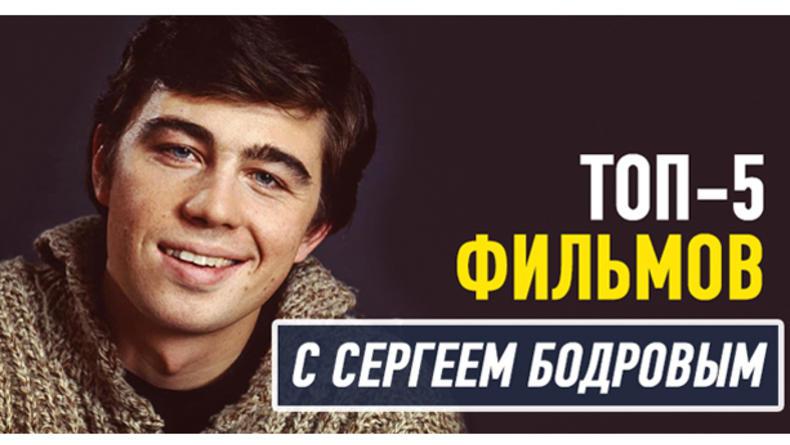 ТОП-5 лучших фильмов с Сергеем Бодровым
