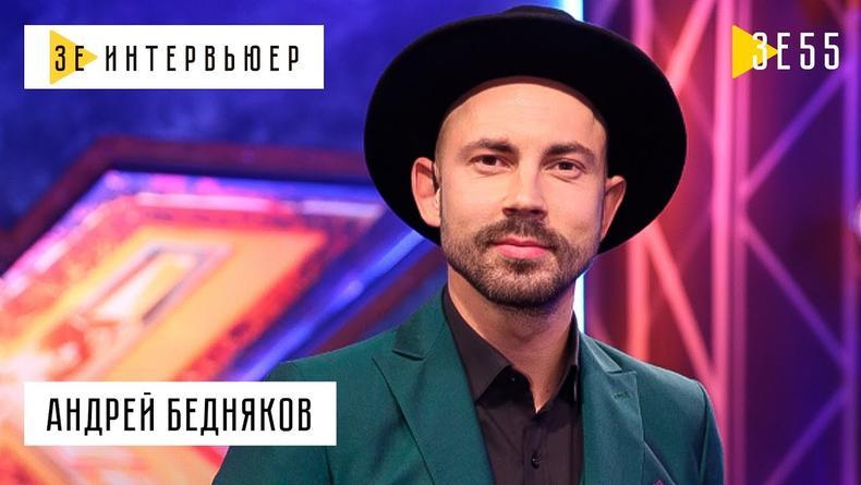 Андрей Бедняков рассказал об Орле и Решке, семье и новом шоу