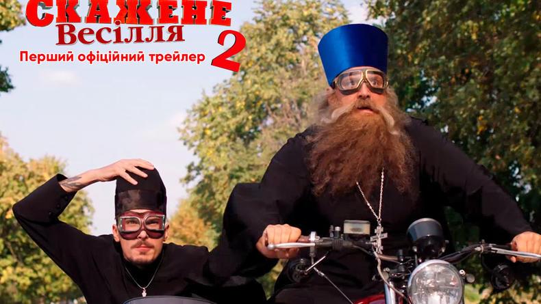 Вышел яркий и драйвовый трейлер украинской комедии Безумная Свадьба 2