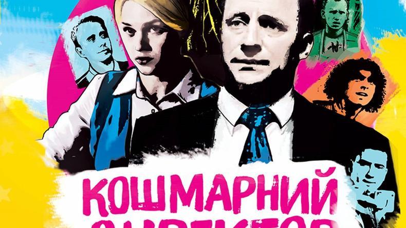 Комедия строгого режима: Рецензия на фильм Кошмарный директор или школа №5