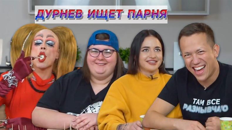 Дурнев нашел парней для гея, певицы и Тани из Чоткого Пацы