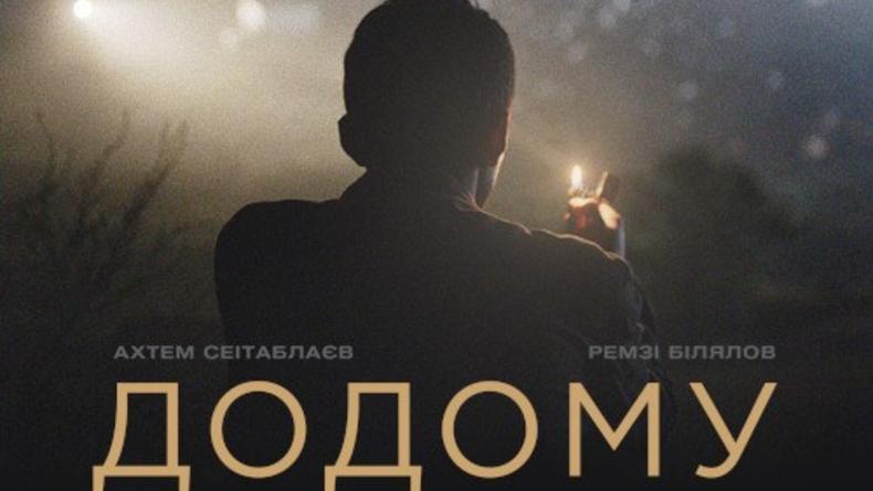 """Национальный кандидат на премию """"Оскар"""" от Украины выходит в прокат"""