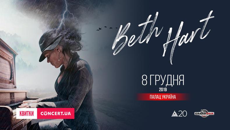 Блюз, дающий силу побеждать: Бет Харт презентует в Киеве откровенный альбом