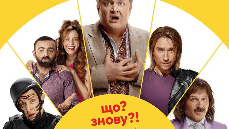 Продолжение успешной украинской комедии: Рецензия на фильм Безумная свадьба 2