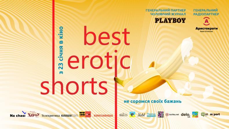 """Эротический кинофестиваль """"Best Erotic Shorts"""" возвращается в кинотеатры"""