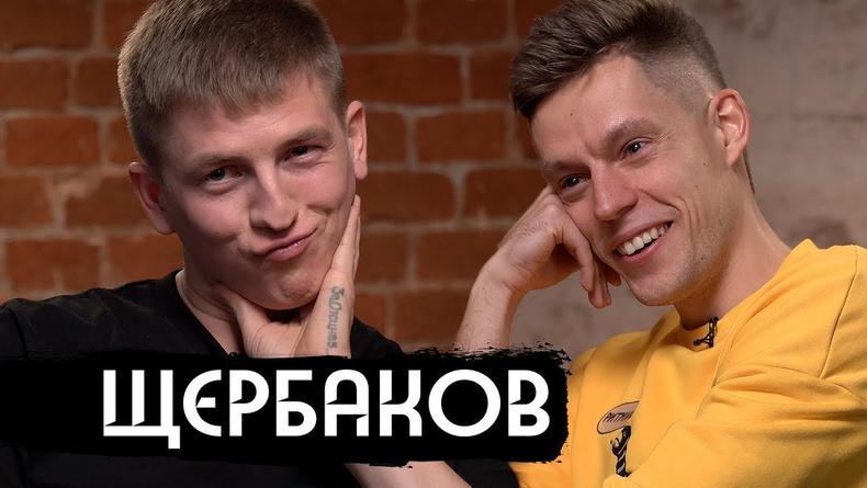 Как отреагировали соцсети на новый выпуск шоу вДудь с Щербаковым