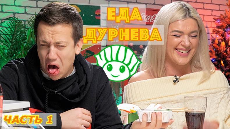 Дурнев и Елена Филонова раскритиковали популярный суши-ресторан