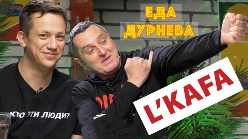 Дурнев и Дядя Жора жестко раскритиковали киевский ресторан