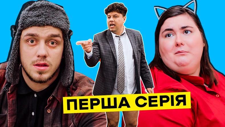 Украинский сериал о жизни после карантина покорил тренды YouTube