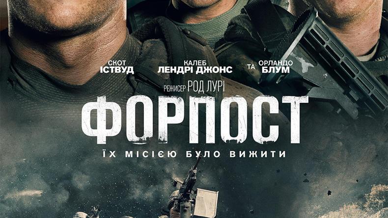 Форпост: Премьера военной драмы с Орландо Блумом и Скоттом Иствудом