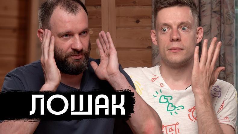 Как отреагировали соцсети на нового гостя шоу вДудь с Андреем Лошаком