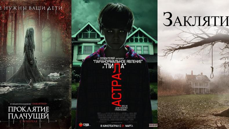 ТОП- 5 фильмов ужасов, которые не оставят равнодушными