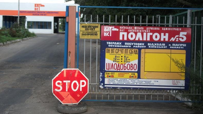 Под Киевом закроют самую большую свалку Украины