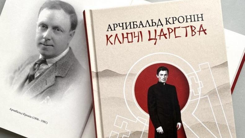 """""""Ключи царства"""" Арчибальда Кронина впервые изданы на украинском"""