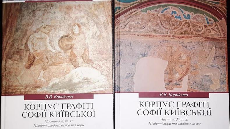 7,5 тыс граффити Софии Киевской исследованы и описаны в книгах