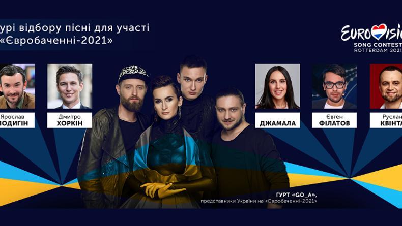 """Нацотбор на """"Евровидение 2021"""": Названы имена жюри"""