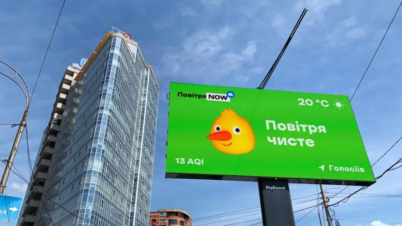 О качестве воздуха в Киеве теперь можно узнать с видеобордов